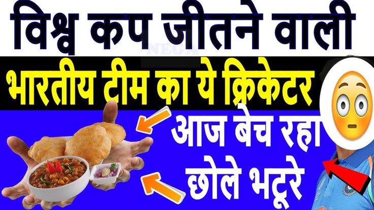breaking news : World cup जतन वल Indian cricket team क य cricketer आज बच रह chole bhature https://youtu.be/iYgp1JvBpV4