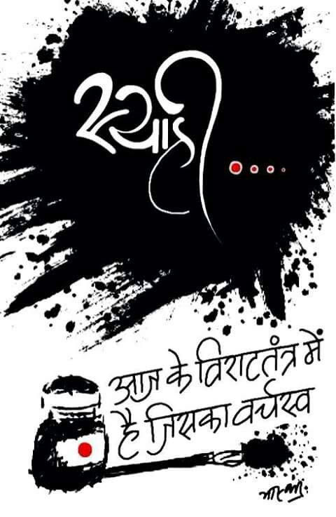 Hindi calligraphy poster By Bhaskar karn