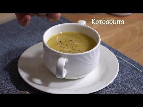 Κοτοσουπα με αστρακι!!!!YouTube