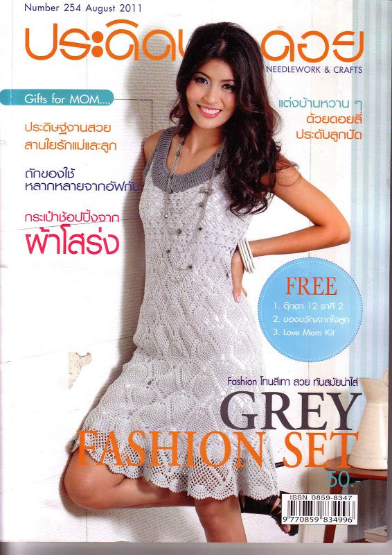 Модели из журнала Pradid Pradoy 2011-08 (August) No.254