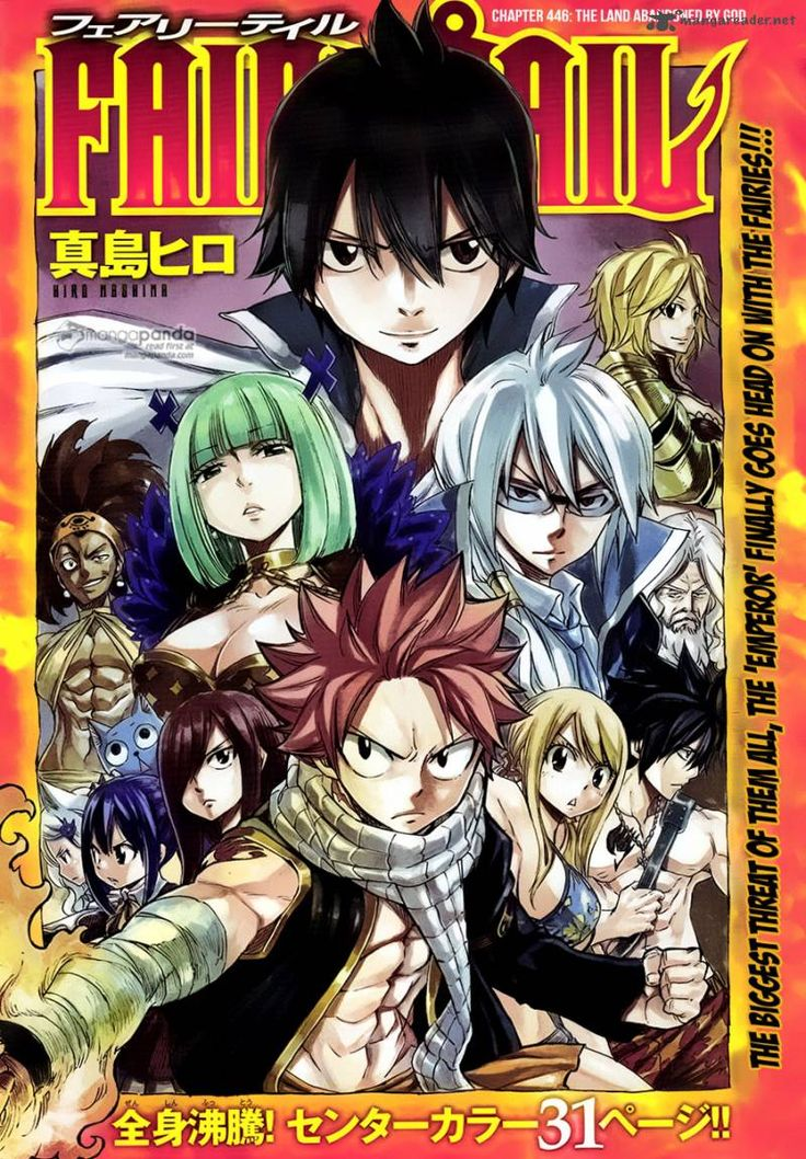 Fairy Tail 446 - Page 1