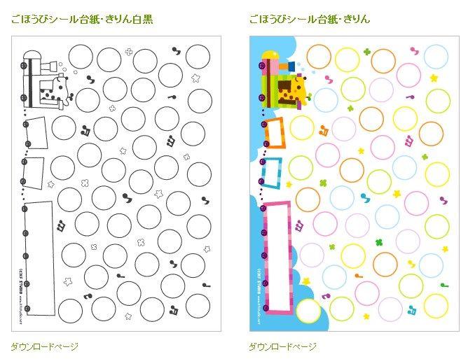 子どものやる気を引き出す『ごほうびシール台紙』無料プリントサイト | MimiLy
