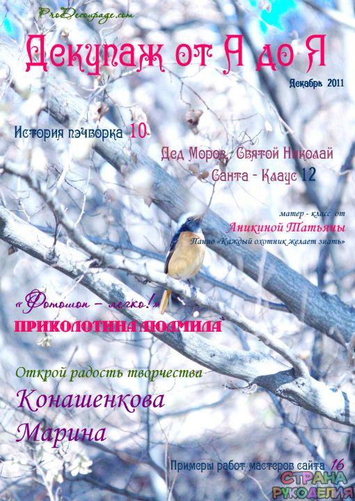 Декупаж от А до Я 2011'03 - Декупаж, рисунок и др. - Журналы по рукоделию…