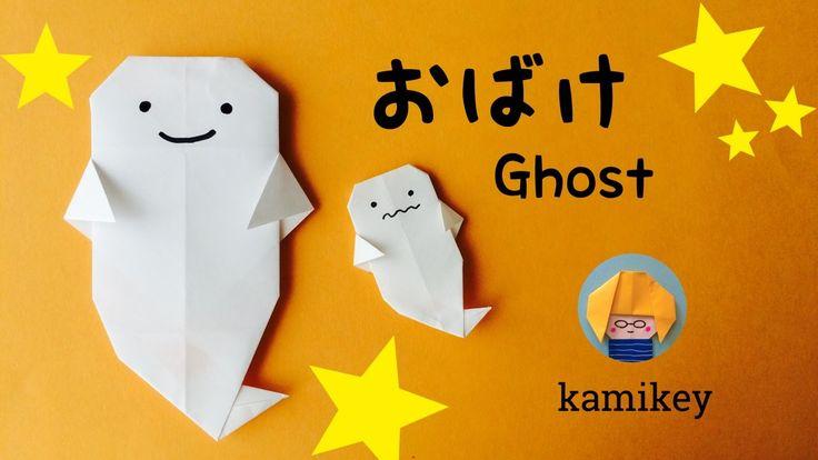 ハロウィン折り紙★おばけ ghost Origami