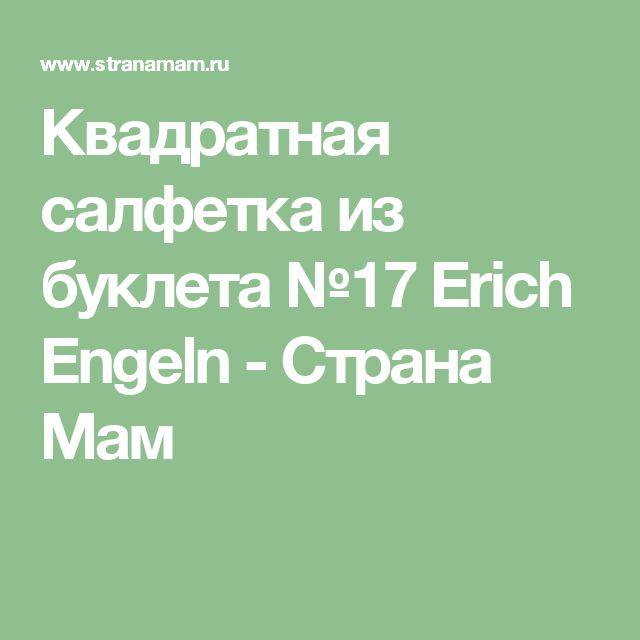 Квадратная салфетка из буклета №17 Erich Engeln - Страна Мам