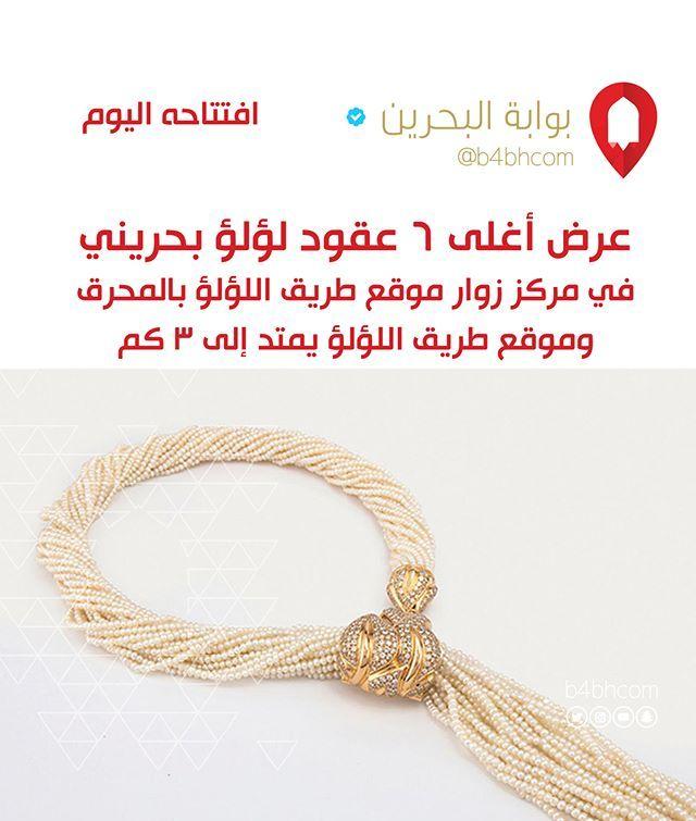 عرض أغلى عقود لؤلؤ بحريني في مركز زوار موقع طريق اللؤلؤ بالمحرق وموقع طريق اللؤلؤ يمتد إلى كم البحرين الكويت السعود Beaded Bracelets Beaded Rope Bracelet