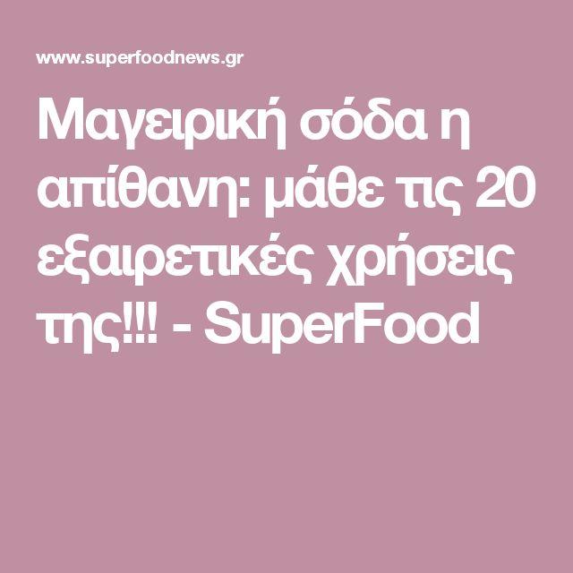 Μαγειρική σόδα η απίθανη: μάθε τις 20 εξαιρετικές χρήσεις της!!! - SuperFood