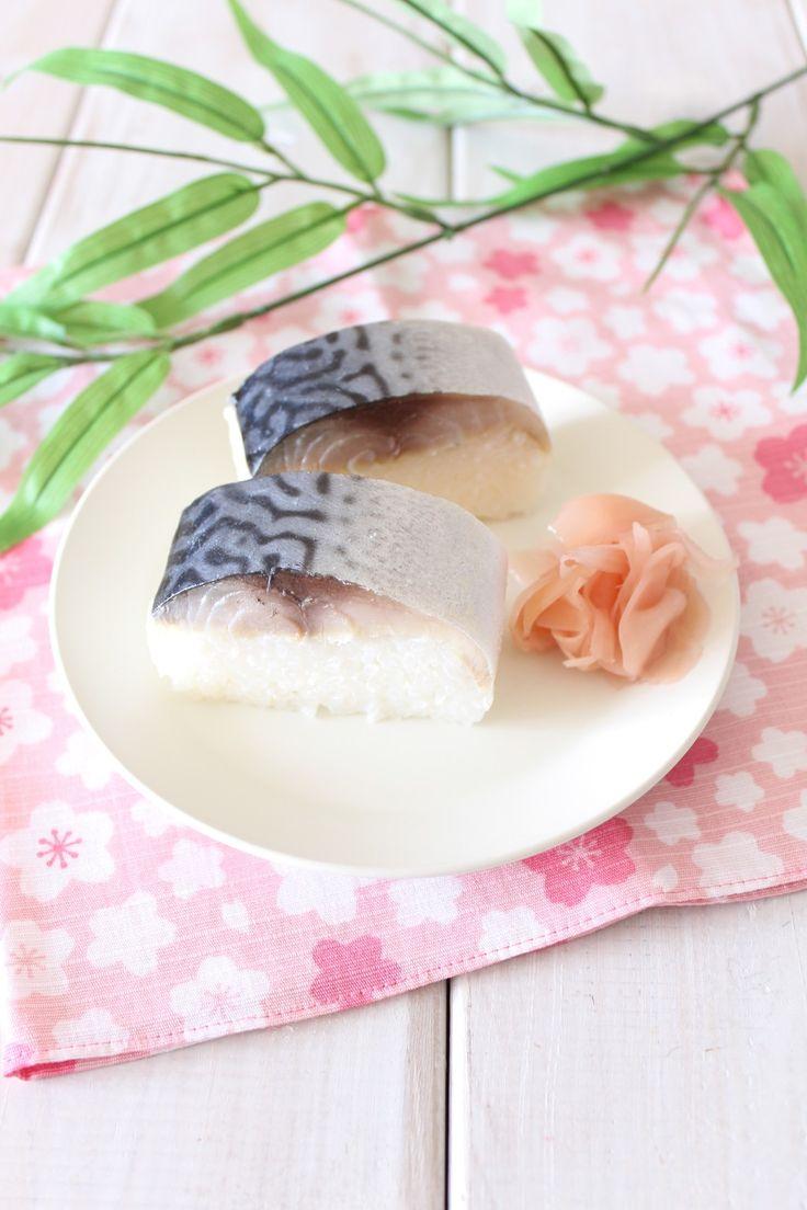 市販の「しめ鯖」を使って「簡単!しめ鯖の押し寿司」まるでお店みたい〜