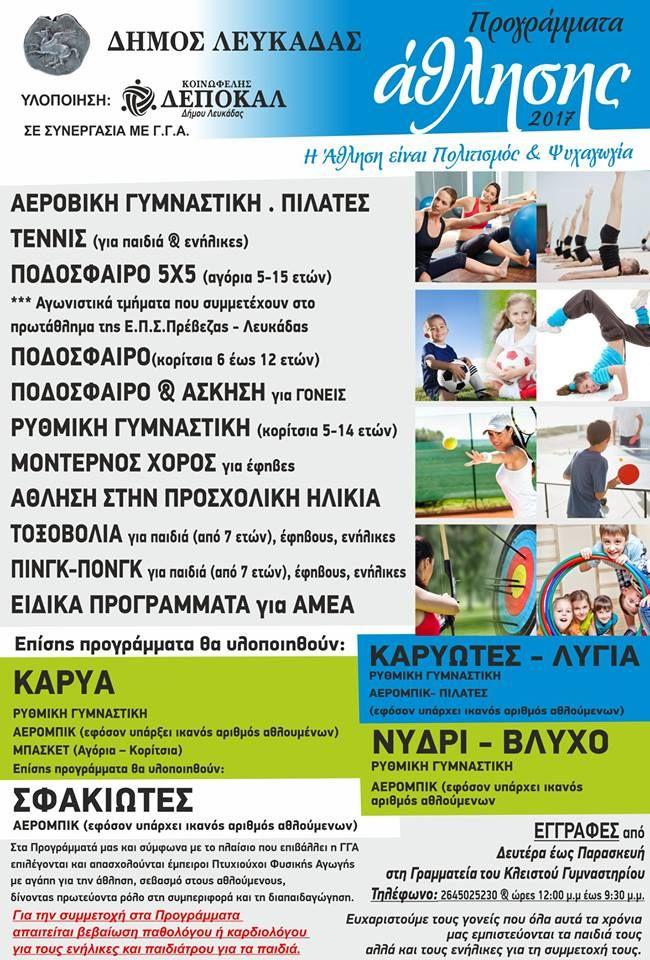 Το πρόγραμμα άθλησης για τη νέα χρονική περίοδο ανακοινώνει η ΔΕΠΟΚΑ Λευκάδας