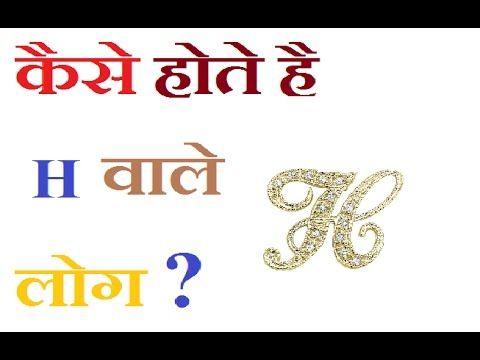 कैसे होते है H वाले लोग ? Learn Astrology in Hindi II Horoscope Rashifal...