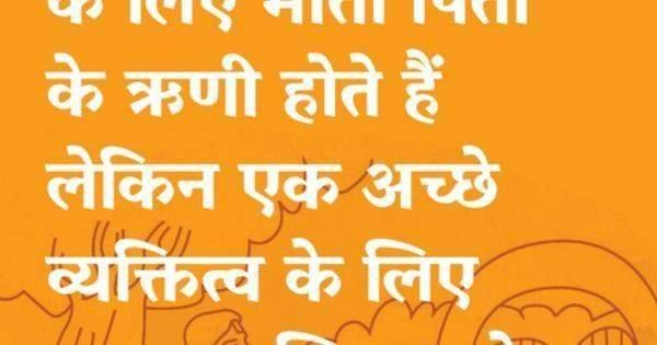 New on my Pinterest: Photos from Bolte Chitra http://ift.tt/2dAQkKn : New on my Pinterest: BolteChitra - Facebook http://ift.tt/2edwA2q : New on my Pinterest: Hindi Quotes http://ift.tt/2e29kkp : Teachers Day Quotes Greetings Whatsapp SMS in Hindi with Images Part 8 #HindiQuotesImages #BolteChita.Com कपय लइक और शयर कर और हद क आग बढ़य. धनयवद. #हद http://ift.tt/2epL4MX http://ift.tt/2eiA1S3 #HindiQuotesImages #हद #Hindi #HindiQuotesImages #BolteChita.Com कपय लइक और शयर कर और हद क आग बढ़य…