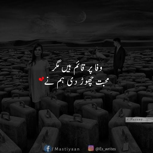 M a s t i y a a n,urdu poetry,urdu shayari,shayari ,sad poetry ,poetry in urdu ,shayari in urdu ,sad poetry in urdu ,best urdu poetry ,urdu sad poetry ,sad urdu poetry ,shayari urdu ,poetry urdu ,romantic urdu poetry ,urdu sms ,urdu ghazal ,romantic poetry in urdu ,poetry sms ,urdu poetry images ,love poetry in urdu ,best poetry in urdu, eswritess,eswrites