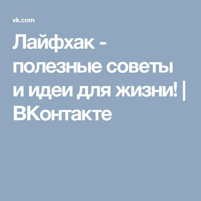 Лайфхак - полезные советы и идеи для жизни! | ВКонтакте