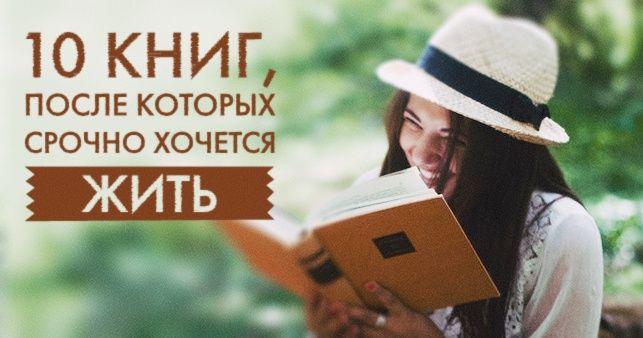 Жизнь слишком коротка, чтобы тратить еенауныние, скуку иплохую литературу.