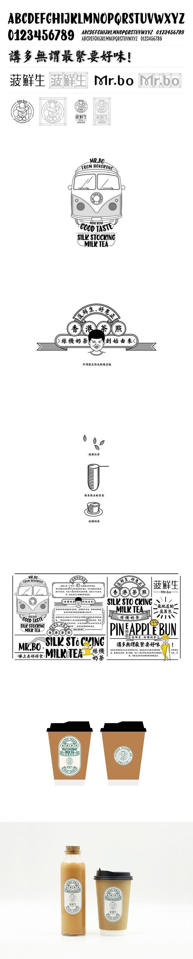 菠鲜生香港茶点 Client-yuhod...