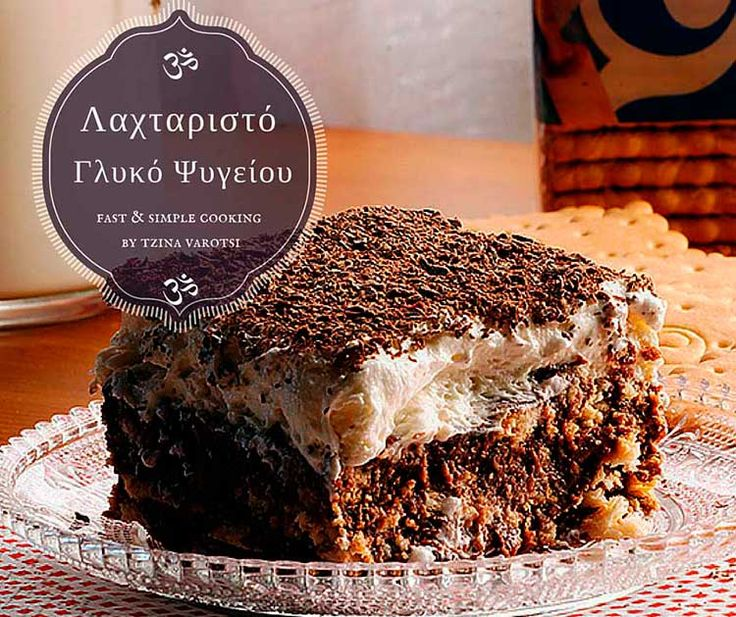 Λαχταριστό Γλυκό Ψυγείου - Fast & Simple Cooking  http://ift.tt/26VCtmb  #edityourlifemag