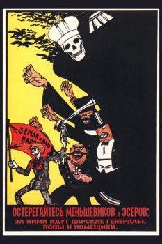 158. Советский плакат: Остерегайтесь меньшевиков и эсеров...