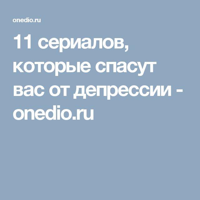 11 сериалов, которые спасут вас от депрессии - onedio.ru