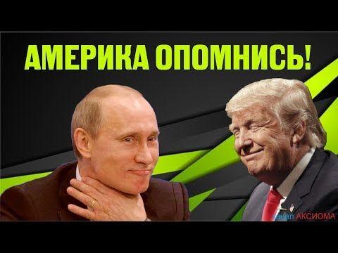 (63) Америка опомнись, Путин нас убьет контр-санкциями [30/06/2017] - YouTube