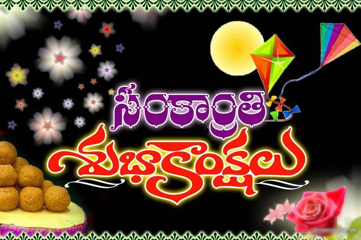 Happy sankranti and kanuma greetings and wishes in telugu 2017