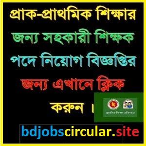 Primary Assistant Teacher Job Circular 2016 has been available in our website http://bdjobscircular.site/.  Primary school is completely Govt. School in Bangladesh. Directory of Primary Education recently announced a job Circular for Primary Assistant Teacher. They make a panel to recruit 3440 teacher for Primary Assistant Teacher Job Circular 2016. This job position is Assistant Teacher.