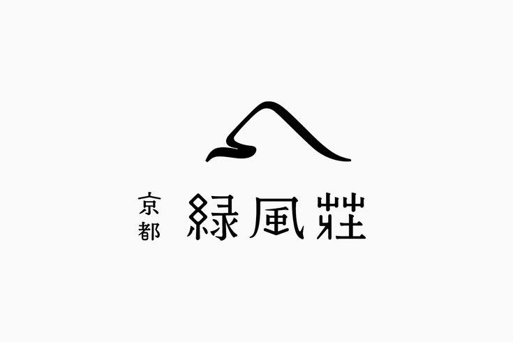 京都綠風莊