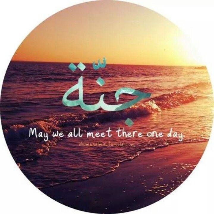In sha'Allah... Ameen!! ~ via OnIslamEnglish
