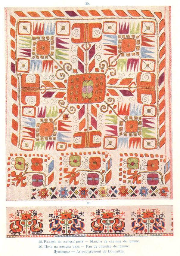 Embroidery on a woman's chemise, Dupnitsa