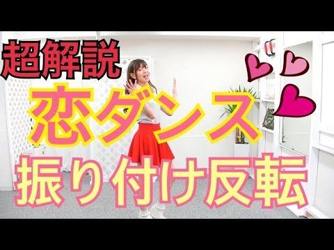 恋ダンス振り付け反転での超解説!【逃げ恥】 - YouTube
