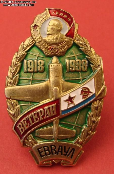 Collect Russia Eisk Highest Air Force Pilots Academy (EVVAUL), veteran's badge, 1988 issue. Soviet Russian