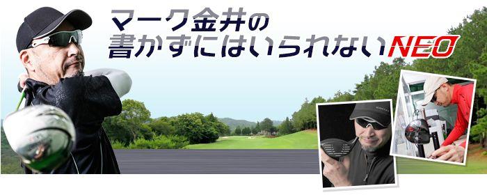 マーク金井blog