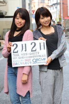 2月2日バスガールの日1920年大正9年のこの日東京市街自動車の乗合バスに日本初の女性車掌バスガールが登場しました  初任給35円という当時としては高給の待遇が話題になったそうです  観光バスなどに乗務して名所旧跡など観光地の案内をするのはバスガイド1928年昭和3年大分県別府市亀の井バスで誕生しました   さて本日の美人カレンダーは高校生の柴田芽依さん16とスポーツトレーナーの田中素直さん29です  詳しくはQBC 九州ビジネスチャンネルをご覧ください