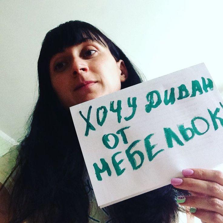 8 отметок «Нравится», 1 комментариев — @slavazorka в Instagram: «#mebelok2017 #хочудиванотмебельок»
