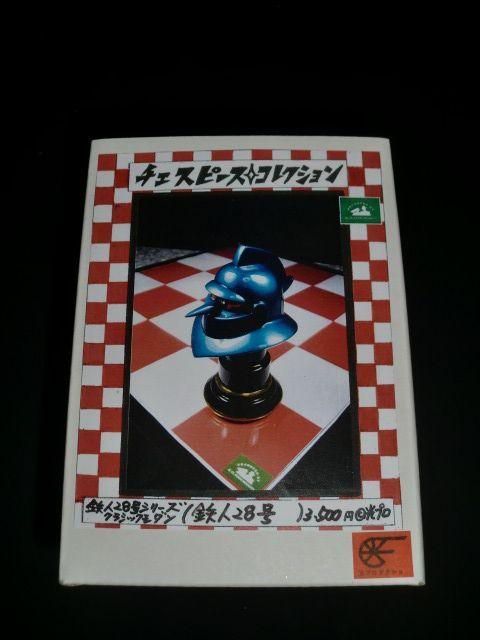 チェスピース☆コレクション/鉄人28号 クラシックモダン