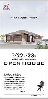 「オープンハウス(宝来町の平屋住宅)」のご案内