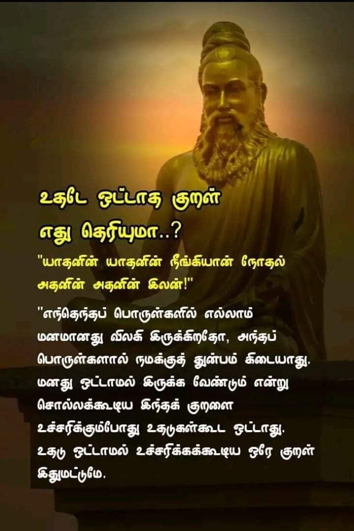 Thirukkural Facts Tamil Motivational Quotes Morivational Quotes