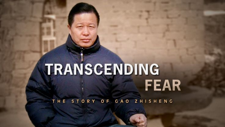 Transcending Fear: The Story of Gao Zhisheng (Opening)