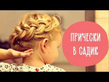 3 peinados para las muchachas para cada día | los Peinados en el jardín de infancia | Family is…