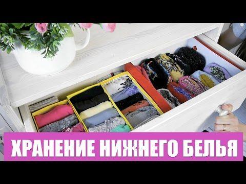 как красиво сложить женские трусы: 8 тыс. видео найдено в Яндекс.Видео