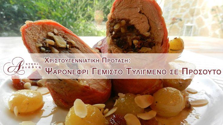Ψαρονέφρι γεμιστό, τυλιγμένο σε προσούτο, γαρνιρισμένο με πουρέ κάστανο, κυδώνια και πατάτες