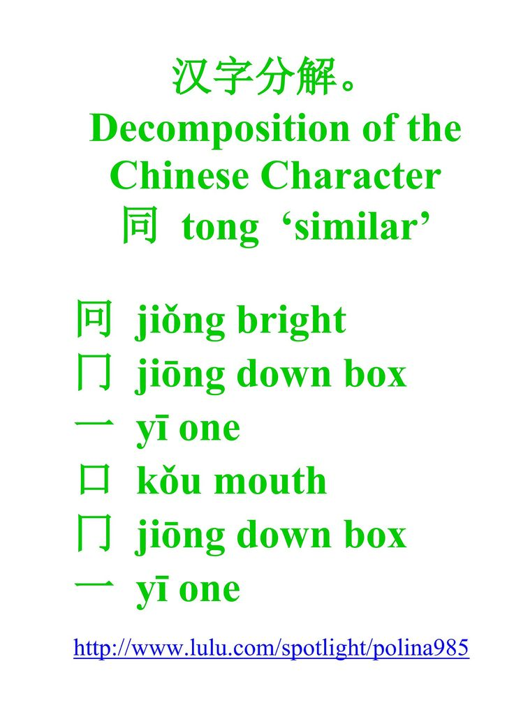 96 best Chinese Character Decomposition images on Pinterest - character letter