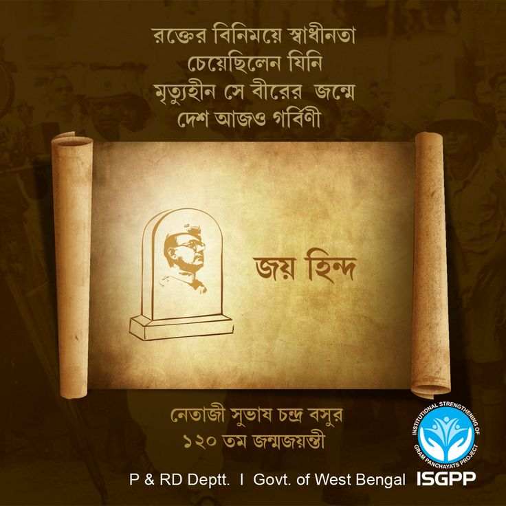 Today, let us all bow and pay our respect to the proud son of our nation Netaji Subhas Chandra Bose on his 120th Birth Anniversary. Let his bravery, courage & patriotic zeal inspire us. #ISGPP #WorldBank