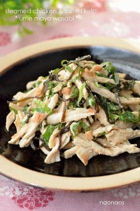蒸し鶏と塩昆布のサラダ*梅マヨわさび* by naonaos http://cookpad.com/recipe/2413257#share_other