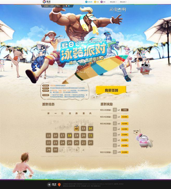 promise_nsg采集到游戏网页设计(1119图)_花瓣UI 交互设计