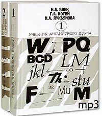 Учебник английского языка бонк