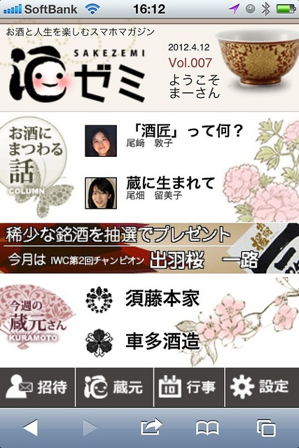 Sakezemi Vol.7  http://sakezemi.com/index.php