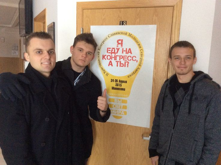 #SYC2015 #GoingToCongress #СветМира #minnesota2015 #slavicYOUTHcongress