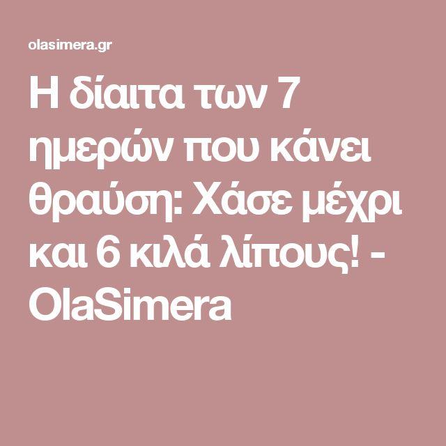 Η δίαιτα των 7 ημερών που κάνει θραύση: Xάσε μέχρι και 6 κιλά λίπους! - OlaSimera