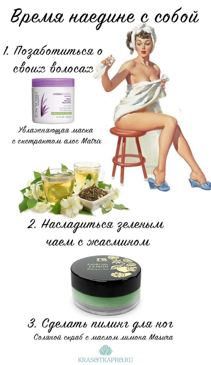Время наедине с собой. Увлажняющая маска с экстрактом алоэ Matrix http://www.krasotkapro.ru/catalog/maski_dlya_volos_/matrix_matriks_biolazh_gidrasurs_maska_150_ml/, Скраб для ног Masura http://www.krasotkapro.ru/catalog/yaponskie_spa_sredstva/masura_skrab_dlya_nog_s_maslom_limona_solyanoy_150_ml/. Top tips & beauty hacks by KrasotkaPro. #КрасоткаПро #Красота #Пилинг #Женские #Секреты #Красивые #Волосы