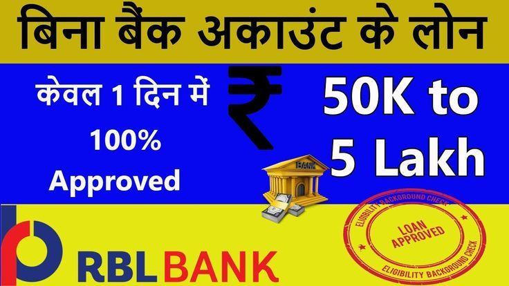 Bank Loan Onl Personal Personalloans Personal Loans Personal Loans Online Loan
